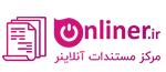 مرکز مستندات آنلاینر