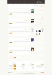 صفحه آرشیو پوسته شرکتی وردپرس آریا