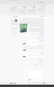 قالب شخصی وردپرس و html سایه