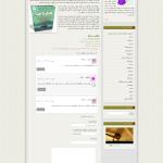 قالب html شخصی آوا
