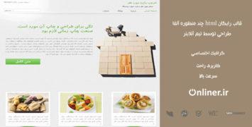قالب html آلفا | دمو آنلاین با دانلود مستقیم