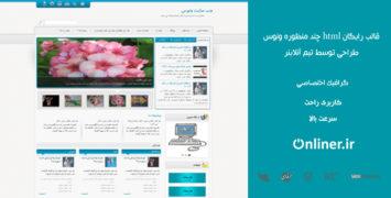 قالب رایگان html ونوس | دمو آنلاین با دانلود مستقیم