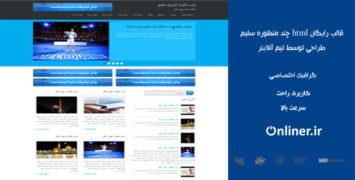 قالب html سلیم | دمو آنلاین با دانلود مستقیم
