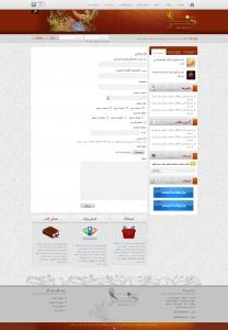 صفحه تماس قالب html و وردپرس هنر