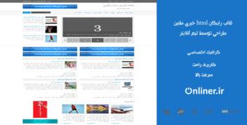 قالب html طنین | دمو آنلاین با دانلود مستقیم