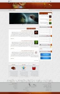 صفحه اصلی قالب html و وردپرس هنر
