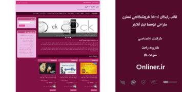 قالب html نسترن | دمو آنلاین با دانلود مستقیم