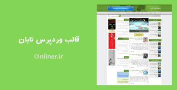 قالب خبری وردپرس تابان سبز | دمو آنلاین با دانلود مستقیم