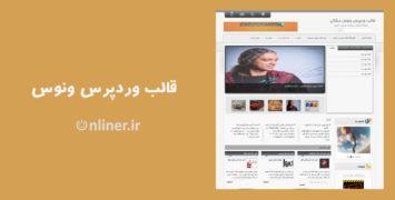 قالب وردپرس تفریحی، خبری، مجله ای: قالب وردپرس ونوس | دمو آنلاین با دانلود مستقیم