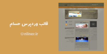قالب وردپرس حسام | دمو آنلاین با دانلود مستقیم