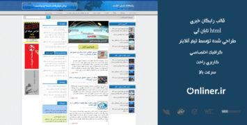 قالب html رایگان تابان آبی
