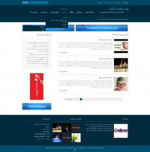 صفحه آرشیو قالب html و وردپرس شایان