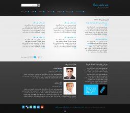صفحه آرشیو قالب html و وردپرس رونیکا