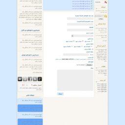 قالب html دانلودی سپهر آسمان