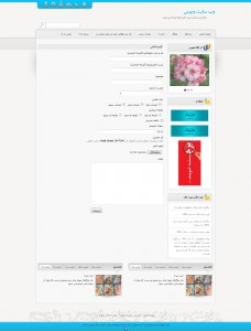 صفحه تماس قالب html و وردپرس ونوس