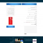 صفحه تماس قالب html و وردپرس شایان