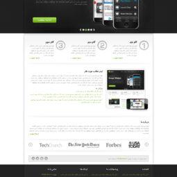 صفحه اصلی قالب html و وردپرس شخصی افق