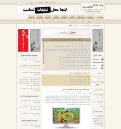 قالب وردپرس و html سپهر کویر