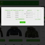 صفحه سبد خرید قالب html و وردپرس شهاب