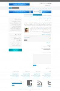 صفحه آرشیو قالب html و وردپرس طنین