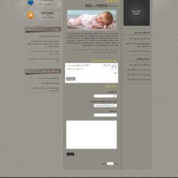 صفحه داخلی قالب وبلاگی حسام