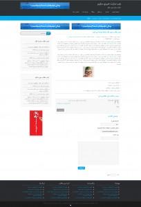 صفحه داخلی قالب html و وردپرس سلیم