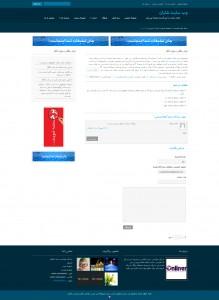صفحه داخلی قالب html و وردپرس شایان
