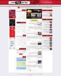 قالب html خبری تابان قرمز