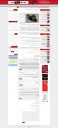 قالب خبری اچ تی ام ال تابان قرمز