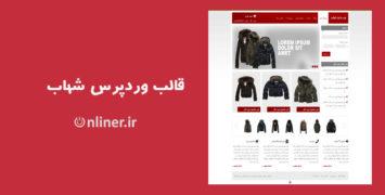 قالب فروشگاهی وردپرس شهاب | دمو آنلاین با دانلود مستقیم