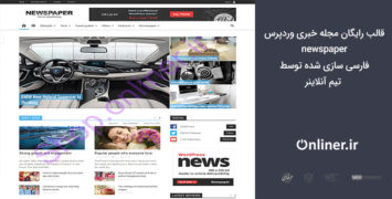 دانلود قالب مجله خبری وردپرس Newspaper | دمو آنلاین با دانلود مستقیم