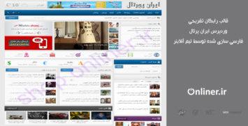 دانلود رایگان قالب تفریحی وردپرس: ایران پرتال | دمو آنلاین با دانلود مستقیم
