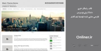 دانلود رایگان قالب وردپرس خبری بلاین Blain | دمو آنلاین با دانلود مستقیم