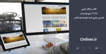 دانلود رایگان قالب خبری virtue برای وردپرس | دمو آنلاین با دانلود مستقیم