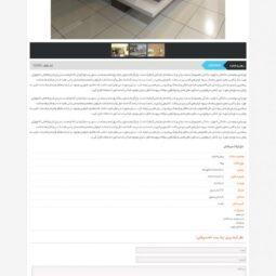 صفحه داخلی قالب املاک وردپرس کسری