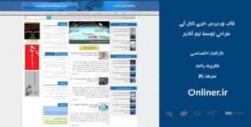 قالب خبری وردپرس (پوسته خبری وردپرس) تابان آبی | دمو آنلاین با دانلود مستقیم