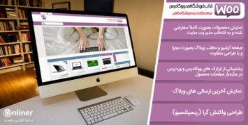 قالب فروشگاهی ووکامرس کیمیا | دمو آنلاین با دانلود مستقیم