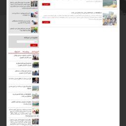 صفحه آرشیو قالب وردپرس خبری قاصدک