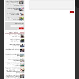 صفحه تماس پوسته خبری وردپرس قاصدک