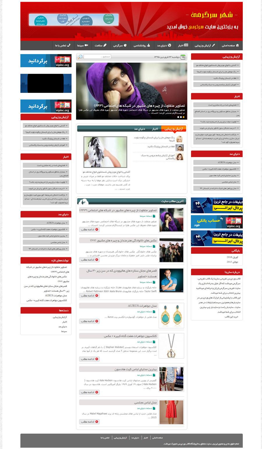 قالب رایگان تفریحی وردپرس - فروشگاه قالب وردپرس آنلاینر