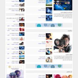صفحه اصلی قالب وردپرس تفریحی یاسمینا