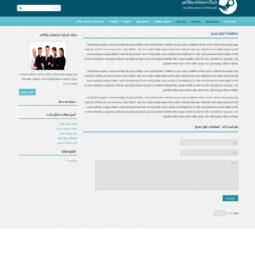 صفحه داخلی قالب شرکتی وردپرس پاراکس