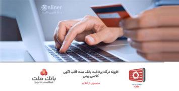 افزونه درگاه پرداخت بانک ملت قالب آگهی کلاسی پرس