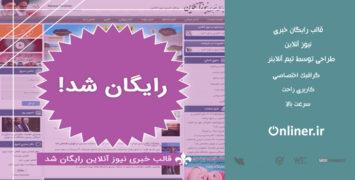 قالب خبری نیوز آنلاین | دمو آنلاین با دانلود مستقیم