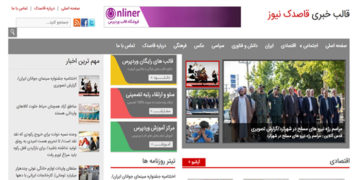 قالب خبری وردپرس قاصدک | دمو آنلاین با دانلود مستقیم