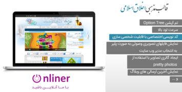 قالب مذهبی وردپرس اخلاق اسلامی | دمو آنلاین با دانلود مستقیم