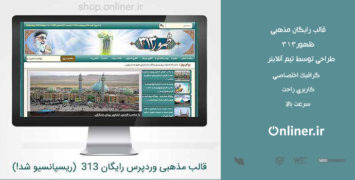 قالب مذهبی وردپرس رایگان ۳۱۳ | دمو آنلاین با دانلود مستقیم