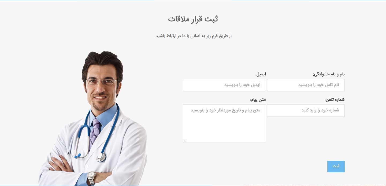 قالب رایگان پزشکی, قالب رایگان شرکتی, قالب رایگان پزشکی وردپرس