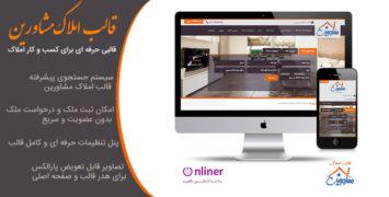قالب املاک وردپرس مشاورین | دمو آنلاین با دانلود مستقیم