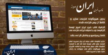 تم ورپرس خبری ایران امروز | دمو آنلاین با دانلود مستقیم